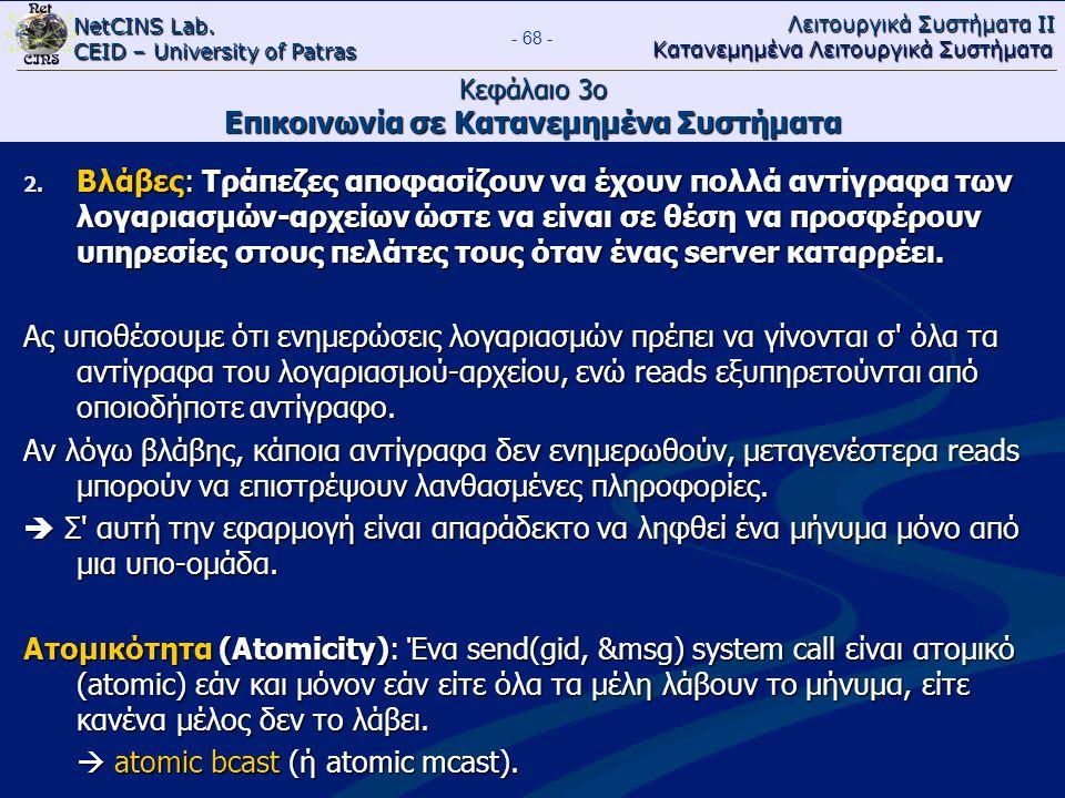NetCINS Lab. CEID – University of Patras Λειτουργικά Συστήματα ΙΙ Κατανεμημένα Λειτουργικά Συστήματα - 68 - Κεφάλαιο 3ο Επικοινωνία σε Κατανεμημένα Συ