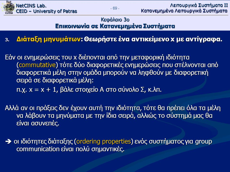 NetCINS Lab. CEID – University of Patras Λειτουργικά Συστήματα ΙΙ Κατανεμημένα Λειτουργικά Συστήματα - 69 - Κεφάλαιο 3ο Επικοινωνία σε Κατανεμημένα Συ