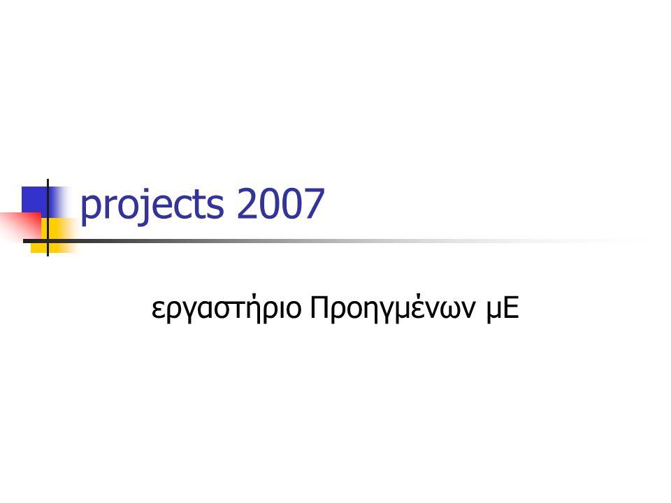 projects 2007 εργαστήριο Προηγμένων μΕ