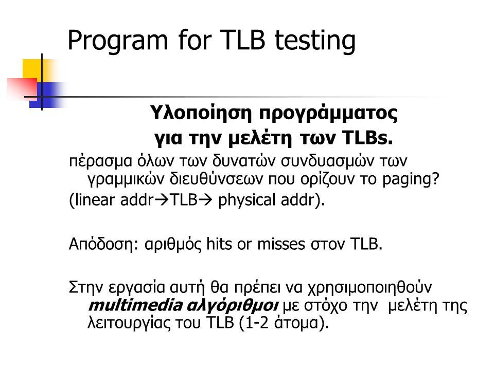 Program for TLB testing Υλοποίηση προγράμματος για την μελέτη των TLBs.