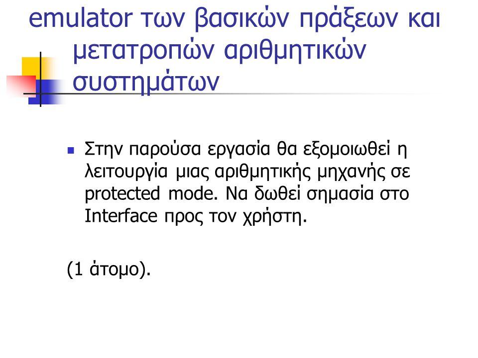 emulator των βασικών πράξεων και μετατροπών αριθμητικών συστημάτων Στην παρούσα εργασία θα εξομοιωθεί η λειτουργία μιας αριθμητικής μηχανής σε protected mode.