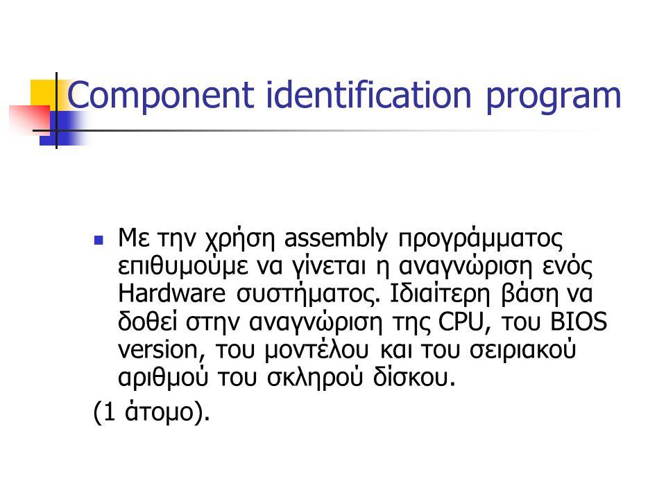 Component identification program Με την χρήση assembly προγράμματος επιθυμούμε να γίνεται η αναγνώριση ενός Hardware συστήματος.