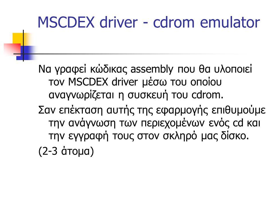 MSCDEX driver - cdrom emulator Να γραφεί κώδικας assembly που θα υλοποιεί τον MSCDEX driver μέσω του οποίου αναγνωρίζεται η συσκευή του cdrom.