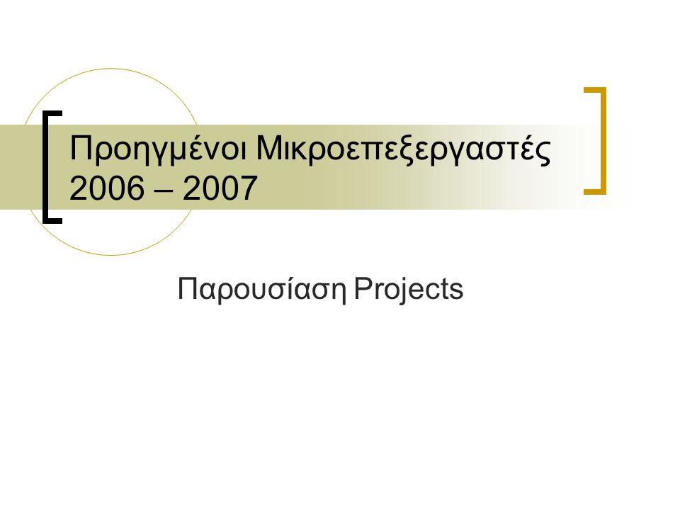 Προηγμένοι Μικροεπεξεργαστές 2006 – 2007 Παρουσίαση Projects