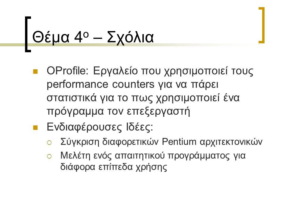 Θέμα 4 ο – Σχόλια OProfile: Εργαλείο που χρησιμοποιεί τους performance counters για να πάρει στατιστικά για το πως χρησιμοποιεί ένα πρόγραμμα τον επεξ