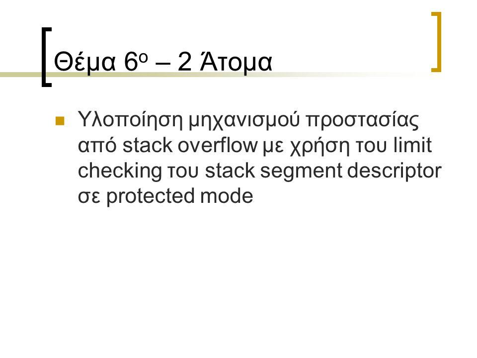 Θέμα 6 ο – 2 Άτομα Υλοποίηση μηχανισμού προστασίας από stack overflow με χρήση του limit checking του stack segment descriptor σε protected mode
