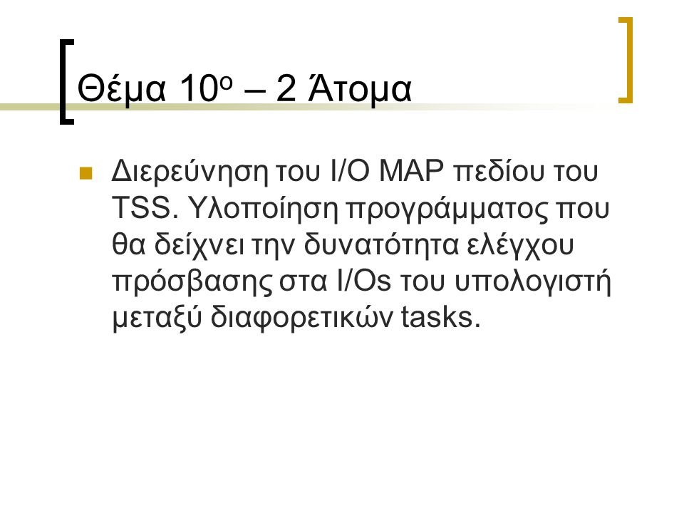 Θέμα 10 ο – 2 Άτομα Διερεύνηση του Ι/Ο MAP πεδίου του TSS. Υλοποίηση προγράμματος που θα δείχνει την δυνατότητα ελέγχου πρόσβασης στα Ι/Οs του υπολογι