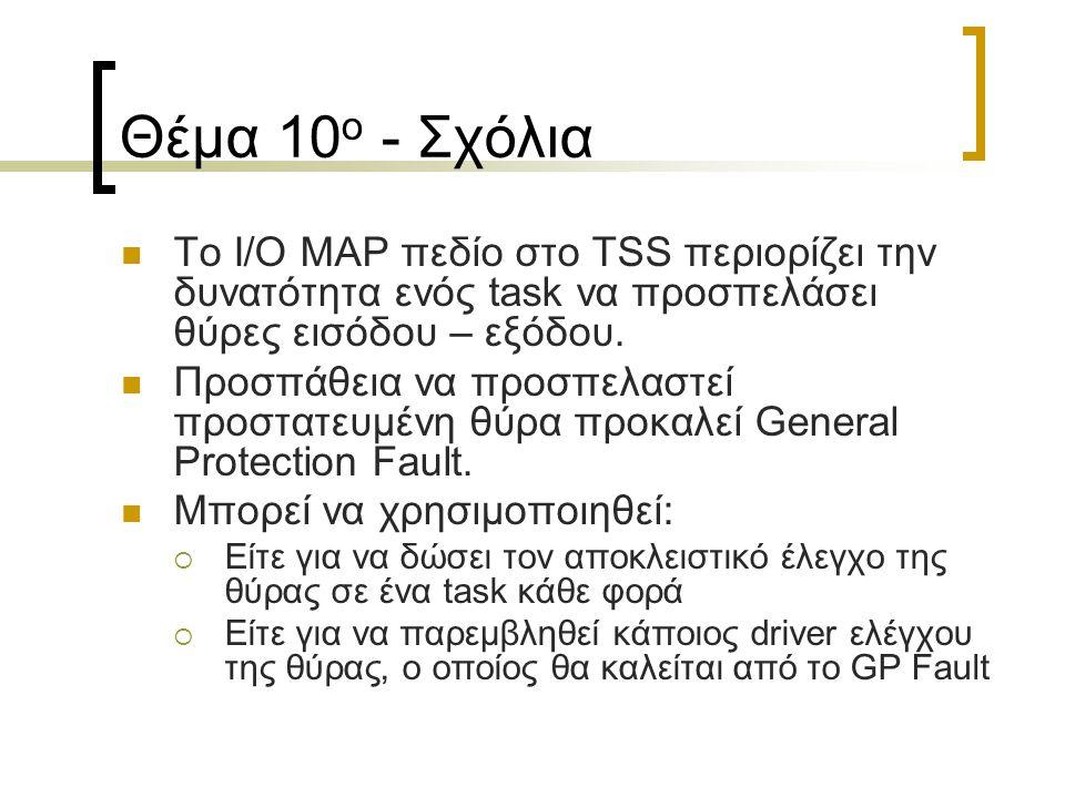 Θέμα 10 ο - Σχόλια Το Ι/Ο MAP πεδίο στο TSS περιορίζει την δυνατότητα ενός task να προσπελάσει θύρες εισόδου – εξόδου. Προσπάθεια να προσπελαστεί προσ