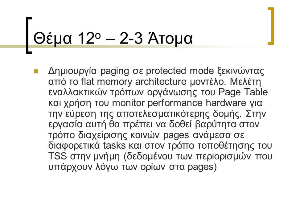 Θέμα 12 ο – 2-3 Άτομα Δημιουργία paging σε protected mode ξεκινώντας από το flat memory architecture μοντέλο. Μελέτη εναλλακτικών τρόπων οργάνωσης του