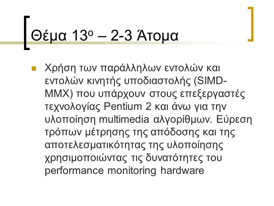 Θέμα 13 ο – 2-3 Άτομα Χρήση των παράλληλων εντολών και εντολών κινητής υποδιαστολής (SIMD- MMX) που υπάρχουν στους επεξεργαστές τεχνολογίας Pentium 2