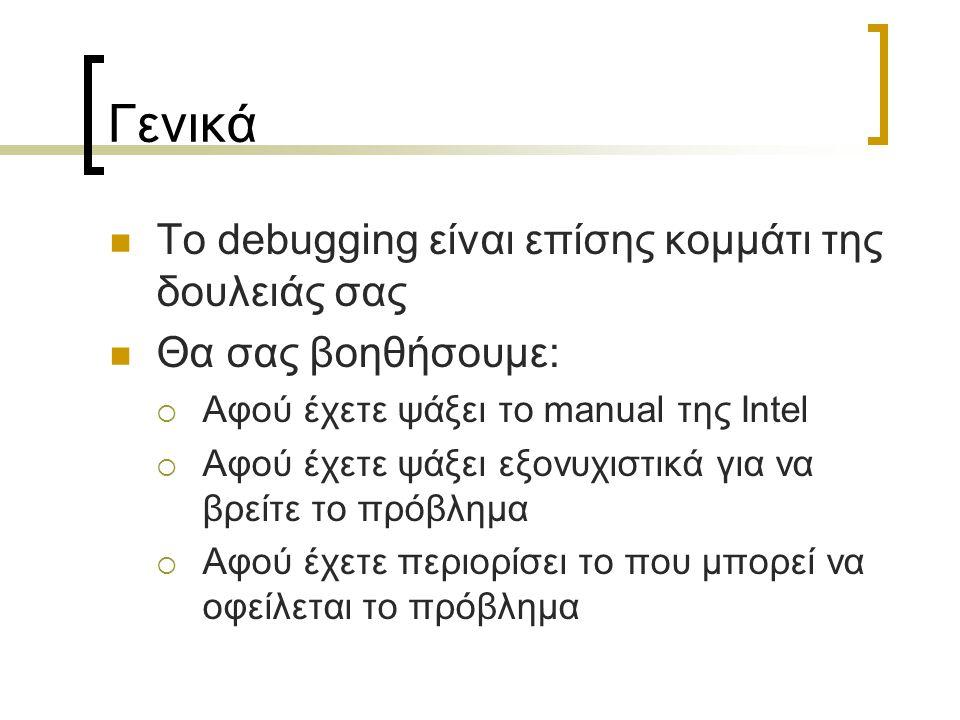 Θέμα 15 ο – 2-3 Άτομα Μελέτη του τρόπου εκκίνησης ενός υπολογιστή και χρήσης του MBR (Master Boot Record) για τον σκοπό αυτό.