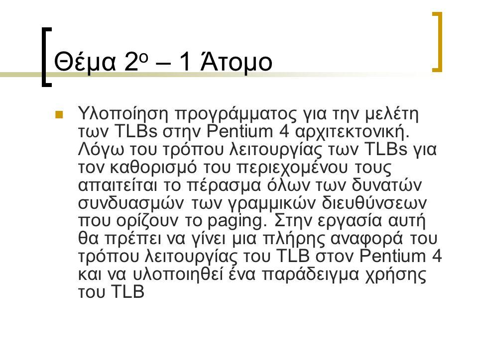 Θέμα 7 ο – Σχόλια Παρόμοιο με το 4 ο Θέμα, αλλά για multimedia εφαρμογές