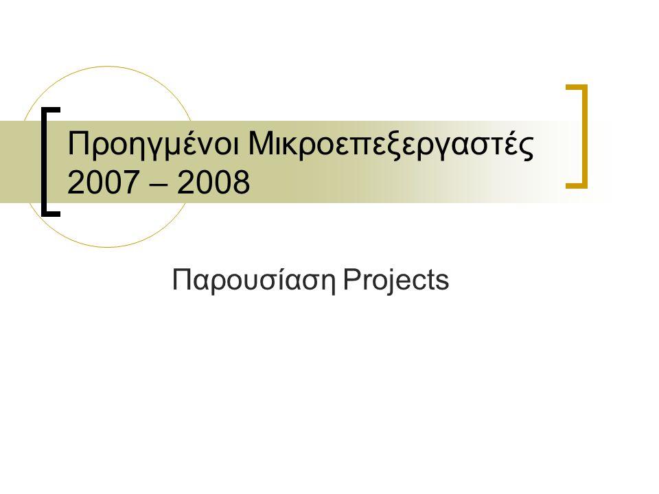 Προηγμένοι Μικροεπεξεργαστές 2007 – 2008 Παρουσίαση Projects