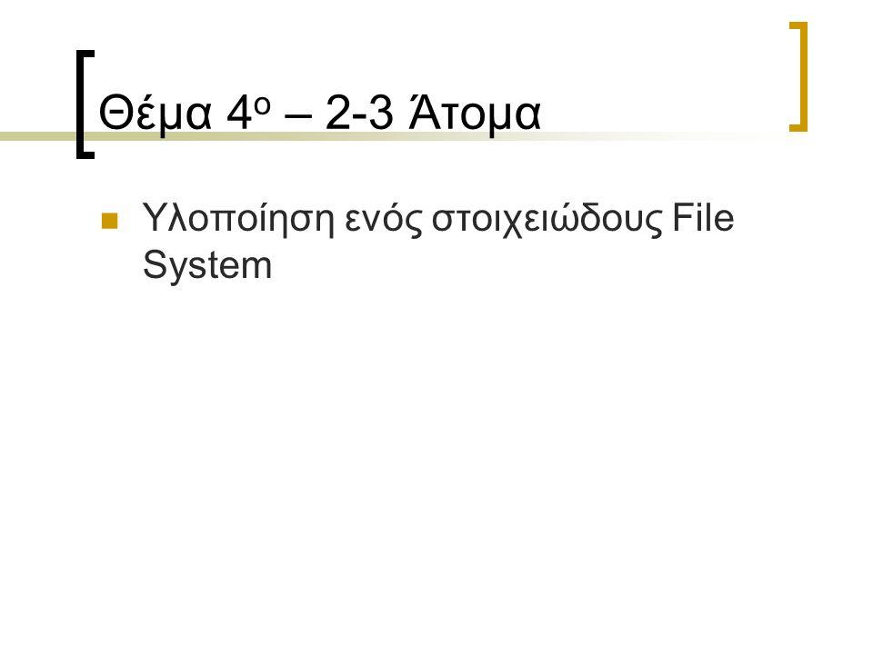 Θέμα 4 ο – 2-3 Άτομα Υλοποίηση ενός στοιχειώδους File System
