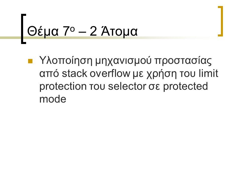 Θέμα 7 ο – 2 Άτομα Υλοποίηση μηχανισμού προστασίας από stack overflow με χρήση του limit protection του selector σε protected mode
