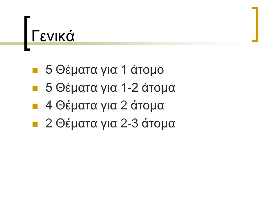 Γενικά 5 Θέματα για 1 άτομο 5 Θέματα για 1-2 άτομα 4 Θέματα για 2 άτομα 2 Θέματα για 2-3 άτομα