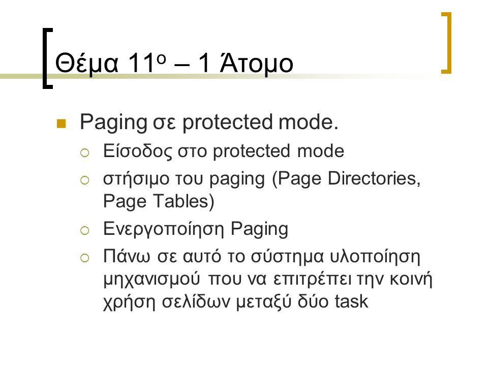 Θέμα 11 ο – 1 Άτομο Paging σε protected mode.