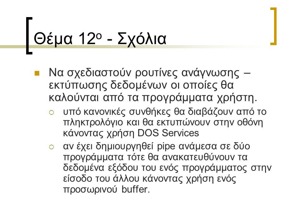 Θέμα 12 ο - Σχόλια Να σχεδιαστούν ρουτίνες ανάγνωσης – εκτύπωσης δεδομένων οι οποίες θα καλούνται από τα προγράμματα χρήστη.