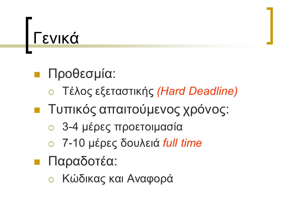 Γενικά Προθεσμία:  Τέλος εξεταστικής (Hard Deadline) Τυπικός απαιτούμενος χρόνος:  3-4 μέρες προετοιμασία  7-10 μέρες δουλειά full time Παραδοτέα:  Κώδικας και Αναφορά