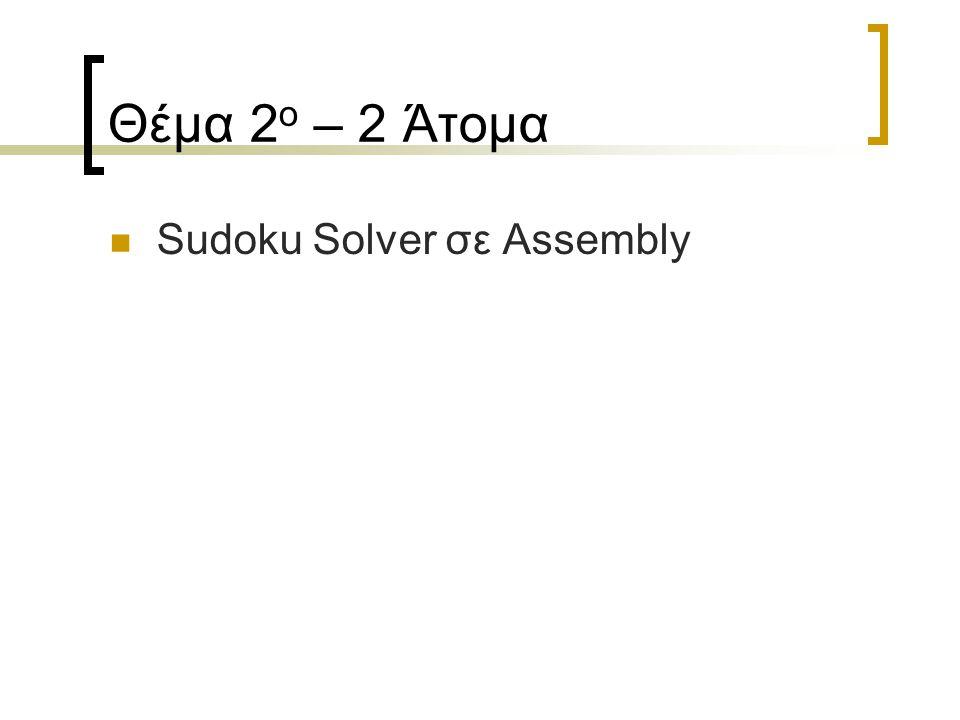Θέμα 2 ο – 2 Άτομα Sudoku Solver σε Assembly