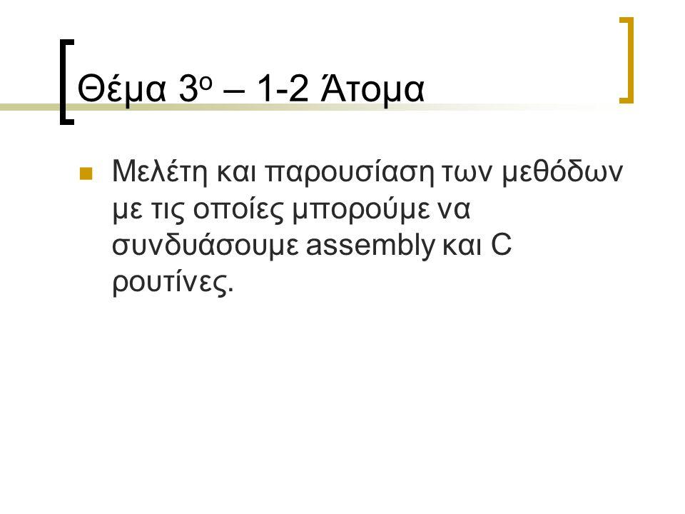 Θέμα 3 ο – 1-2 Άτομα Μελέτη και παρουσίαση των μεθόδων με τις οποίες μπορούμε να συνδυάσουμε assembly και C ρουτίνες.
