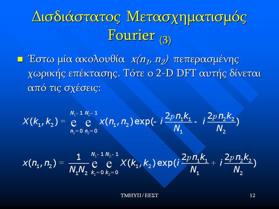 ΤΜΗΥΠ / ΕΕΣΤ12 Δισδιάστατος Μετασχηματισμός Fourier (3) Έστω μία ακολουθία x(n 1, n 2 ) πεπερασμένης χωρικής επέκτασης. Τότε ο 2-D DFT αυτής δίνεται α