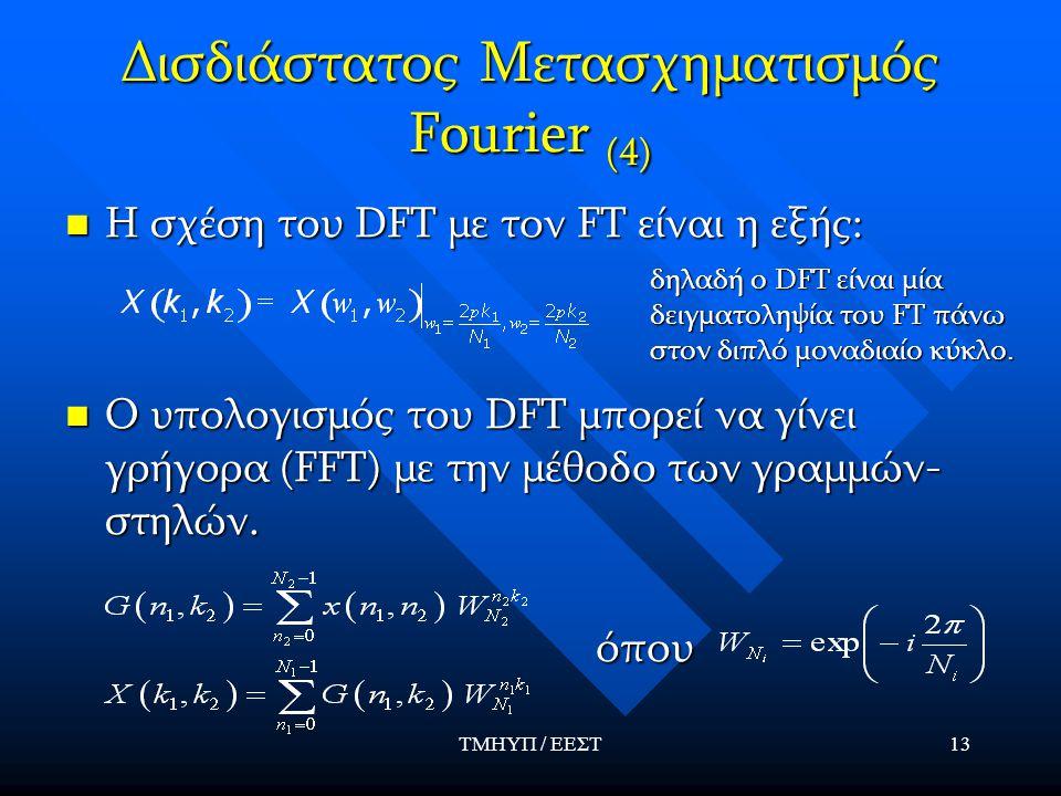 ΤΜΗΥΠ / ΕΕΣΤ13 Δισδιάστατος Μετασχηματισμός Fourier (4) Η σχέση του DFT με τον FT είναι η εξής: Η σχέση του DFT με τον FT είναι η εξής: Ο υπολογισμός