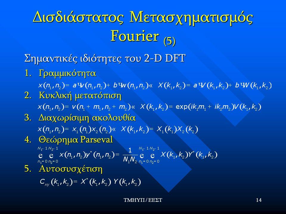 ΤΜΗΥΠ / ΕΕΣΤ14 Δισδιάστατος Μετασχηματισμός Fourier (5) Σημαντικές ιδιότητες του 2-D DFT 1.Γραμμικότητα 1.Γραμμικότητα 2.Κυκλική μετατόπιση 2.Κυκλική