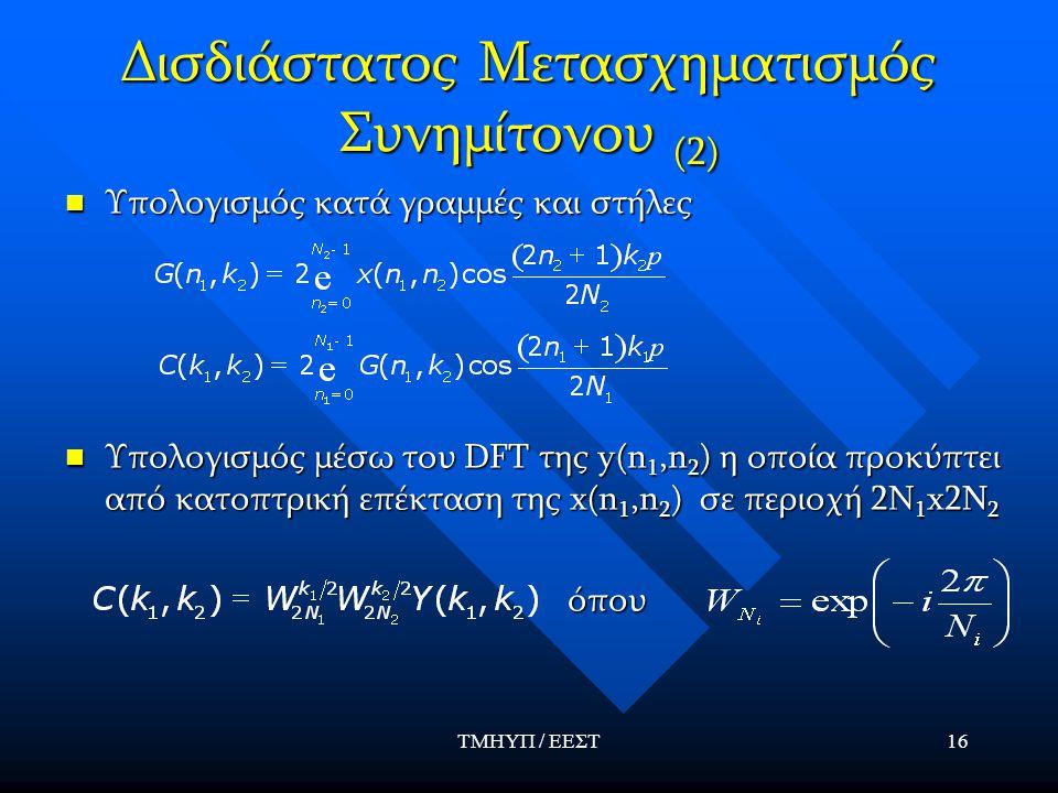 ΤΜΗΥΠ / ΕΕΣΤ16 Δισδιάστατος Μετασχηματισμός Συνημίτονου (2) Υπολογισμός κατά γραμμές και στήλες Υπολογισμός κατά γραμμές και στήλες Υπολογισμός μέσω τ