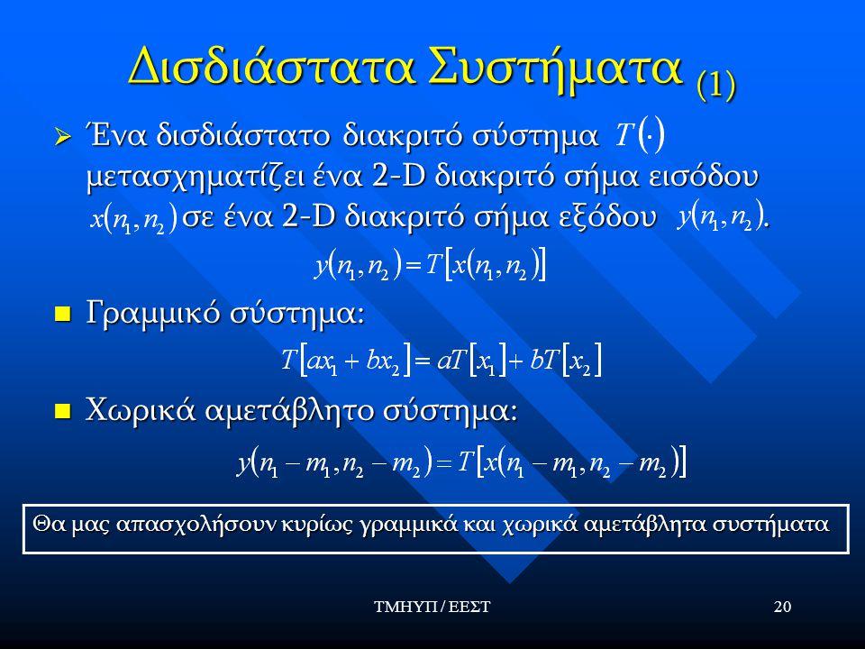 ΤΜΗΥΠ / ΕΕΣΤ20 Δισδιάστατα Συστήματα (1)  Ένα δισδιάστατο διακριτό σύστημα μετασχηματίζει ένα 2-D διακριτό σήμα εισόδου σε ένα 2-D διακριτό σήμα εξόδ