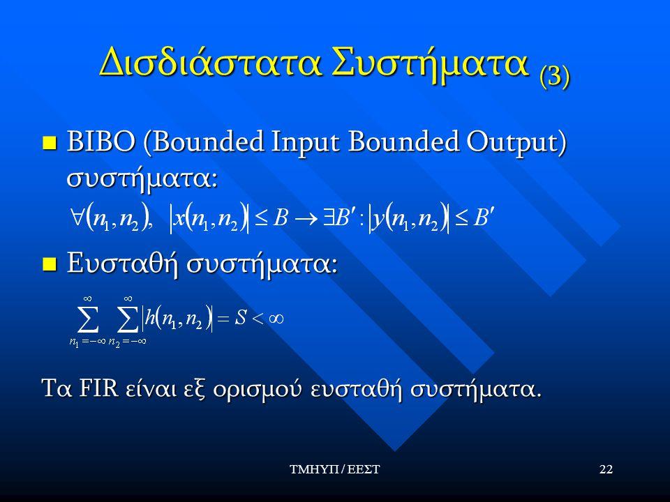 ΤΜΗΥΠ / ΕΕΣΤ22 Δισδιάστατα Συστήματα (3) BIBO (Bounded Input Bounded Output) συστήματα: BIBO (Bounded Input Bounded Output) συστήματα: Ευσταθή συστήμα