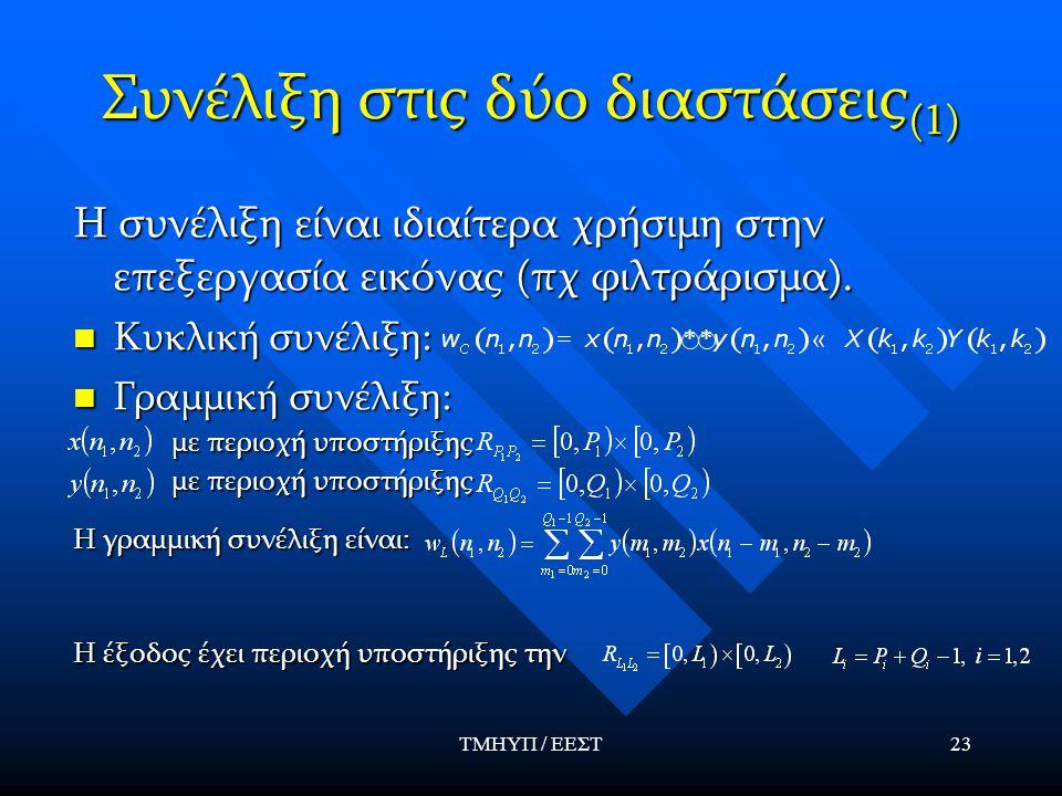 ΤΜΗΥΠ / ΕΕΣΤ23 Συνέλιξη στις δύο διαστάσεις (1) Η συνέλιξη είναι ιδιαίτερα χρήσιμη στην επεξεργασία εικόνας (πχ φιλτράρισμα). Κυκλική συνέλιξη: Κυκλικ