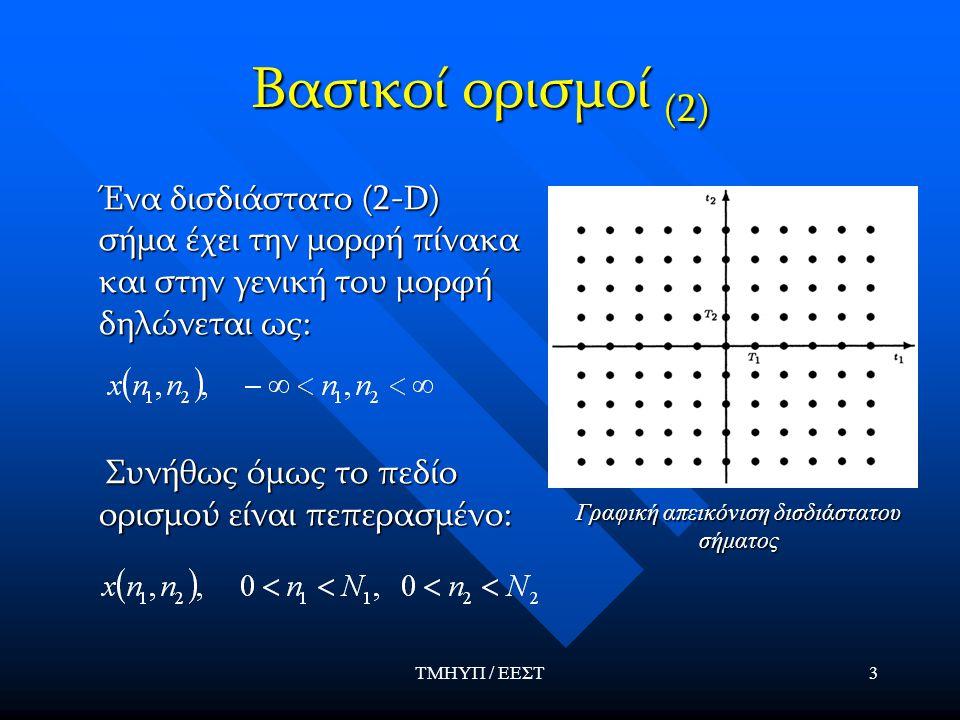 ΤΜΗΥΠ / ΕΕΣΤ3 Βασικοί ορισμοί (2) Ένα δισδιάστατο (2-D) σήμα έχει την μορφή πίνακα και στην γενική του μορφή δηλώνεται ως: Ένα δισδιάστατο (2-D) σήμα