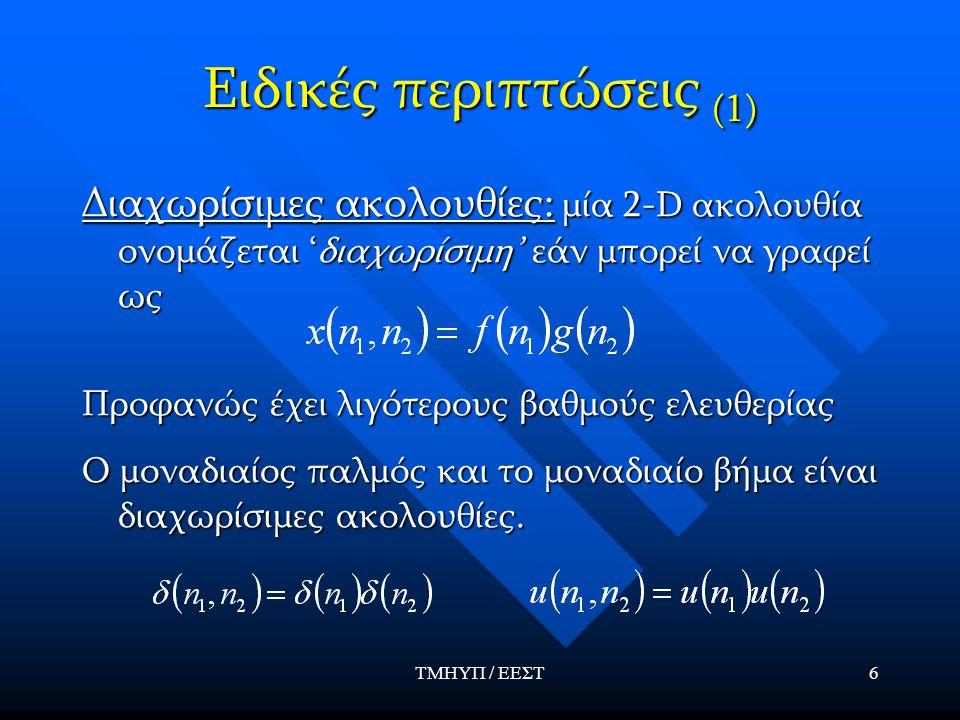 ΤΜΗΥΠ / ΕΕΣΤ6 Ειδικές περιπτώσεις (1) Διαχωρίσιμες ακολουθίες: μία 2-D ακολουθία ονομάζεται 'διαχωρίσιμη' εάν μπορεί να γραφεί ως Προφανώς έχει λιγότε