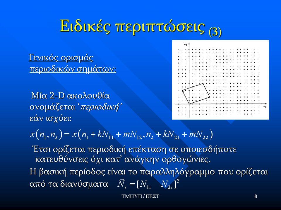 ΤΜΗΥΠ / ΕΕΣΤ8 Ειδικές περιπτώσεις (3) Γενικός ορισμός περιοδικών σημάτων: Γενικός ορισμός περιοδικών σημάτων: Μία 2-D ακολουθία ονομάζεται 'περιοδική'