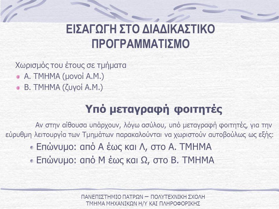 CEID - Προγραμματισμός σε ANSI C2 Διδάσκων:Μακρής Χρήστος, Επικουρικό:Πλέγας Ιωάννης Γραφείο: Π304 (ΠΡΟΚΑΤ) e-mail: makri@ceid.upatras.gr Πρόγραμμα (Τμήμα B): Παρασκευή 11:00-13:00 Β4, Τετάρτη 17:00-19:00, BA Πρόγραμμα (Τμήμα A): Πέμπτη 11:00-13:00 Β4, Τρίτη17:00-19:00, B4