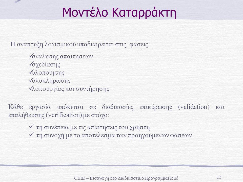 15 Μοντέλο Καταρράκτη Η ανάπτυξη λογισμικού υποδιαιρείται στις φάσεις: ανάλυσης απαιτήσεων σχεδίασης υλοποίησης ολοκλήρωσης λειτουργίας και συντήρησης