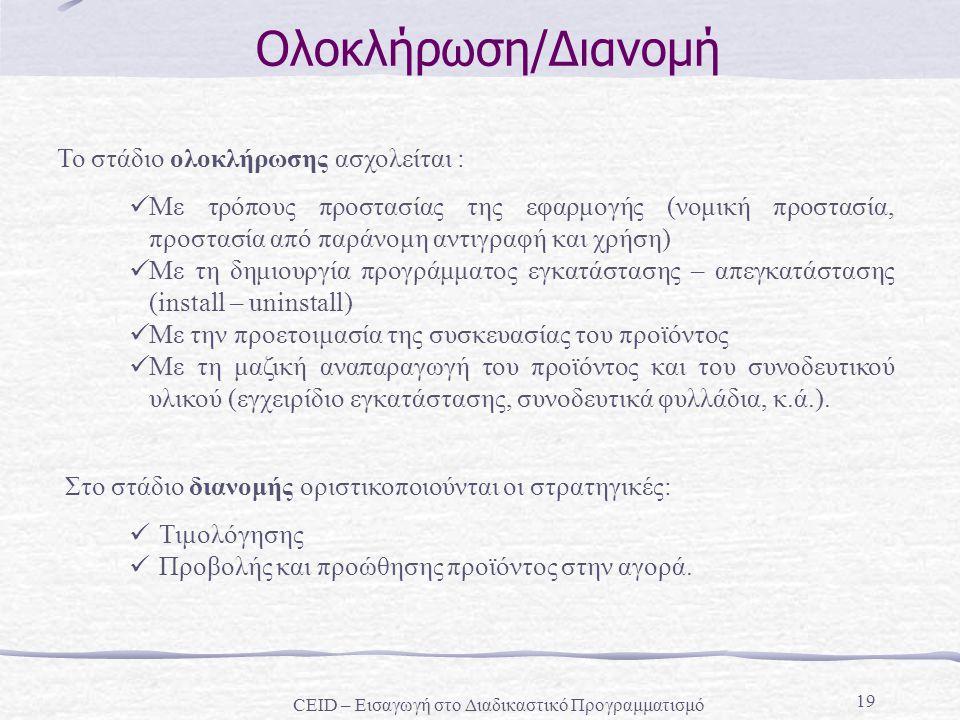 19 Ολοκλήρωση/Διανομή Το στάδιο ολοκλήρωσης ασχολείται : Με τρόπους προστασίας της εφαρμογής (νομική προστασία, προστασία από παράνομη αντιγραφή και χ