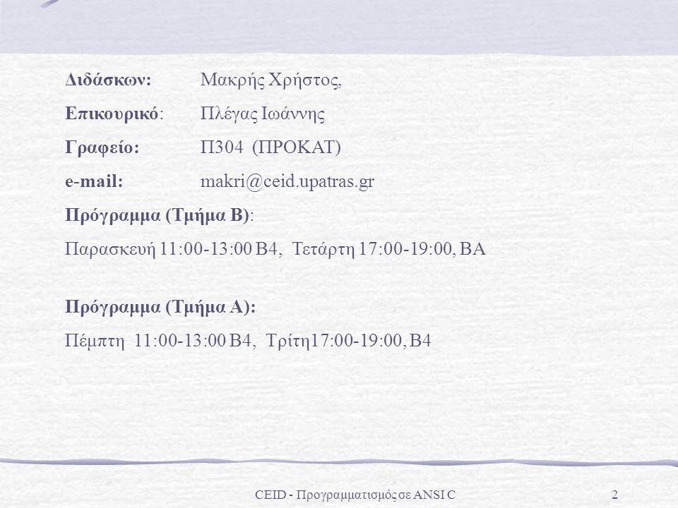 CEID - Προγραμματισμός σε ANSI C2 Διδάσκων:Μακρής Χρήστος, Επικουρικό:Πλέγας Ιωάννης Γραφείο: Π304 (ΠΡΟΚΑΤ) e-mail: makri@ceid.upatras.gr Πρόγραμμα (Τ