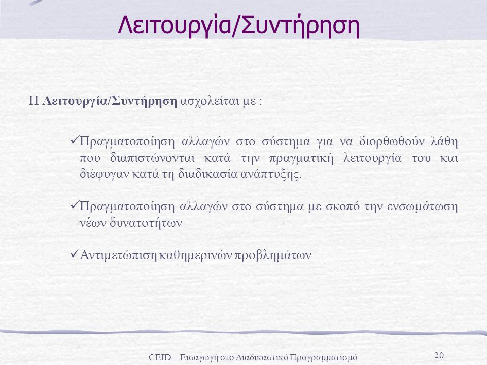 20 Λειτουργία/Συντήρηση Η Λειτουργία/Συντήρηση ασχολείται με : Πραγματοποίηση αλλαγών στο σύστημα για να διορθωθούν λάθη που διαπιστώνονται κατά την π