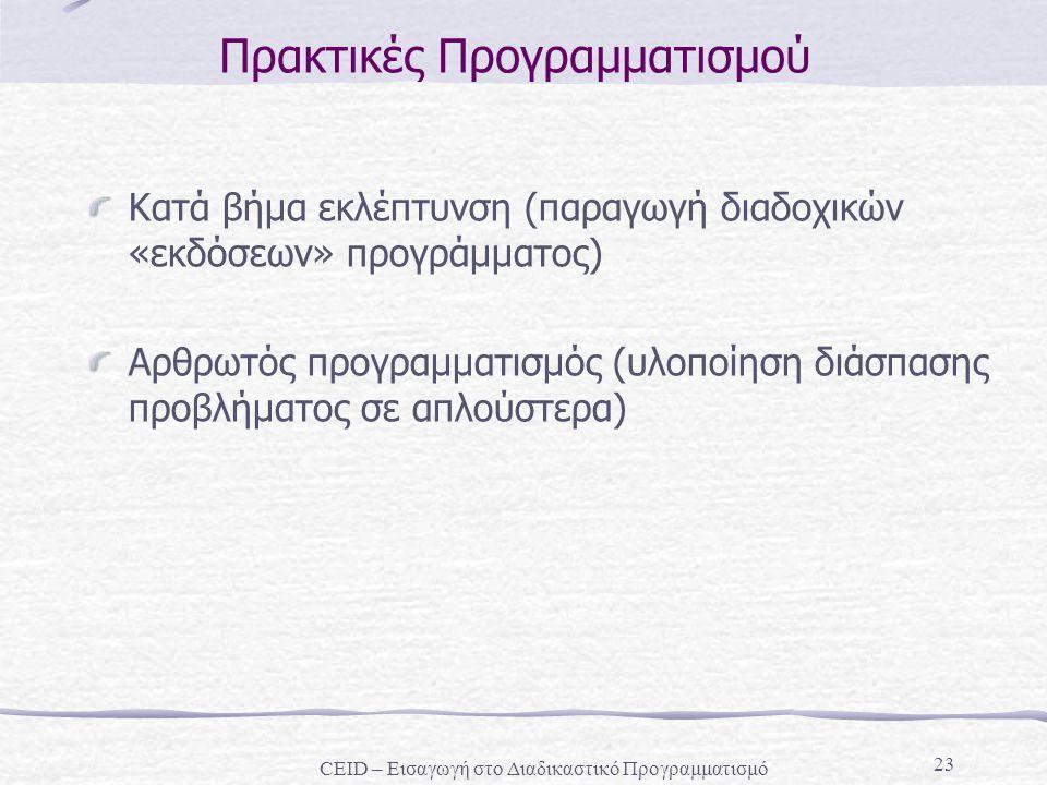 23 Πρακτικές Προγραμματισμού Κατά βήμα εκλέπτυνση (παραγωγή διαδοχικών «εκδόσεων» προγράμματος) Αρθρωτός προγραμματισμός (υλοποίηση διάσπασης προβλήμα