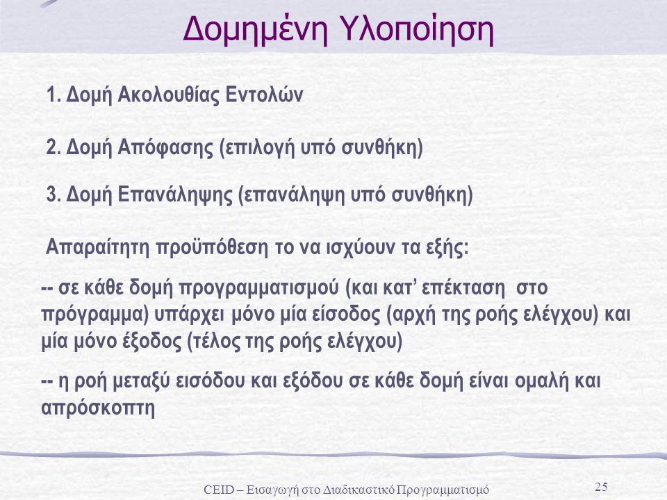 25 Δομημένη Υλοποίηση 1. Δομή Ακολουθίας Εντολών 2. Δομή Απόφασης (επιλογή υπό συνθήκη) 3. Δομή Επανάληψης (επανάληψη υπό συνθήκη) Απαραίτητη προϋπόθε