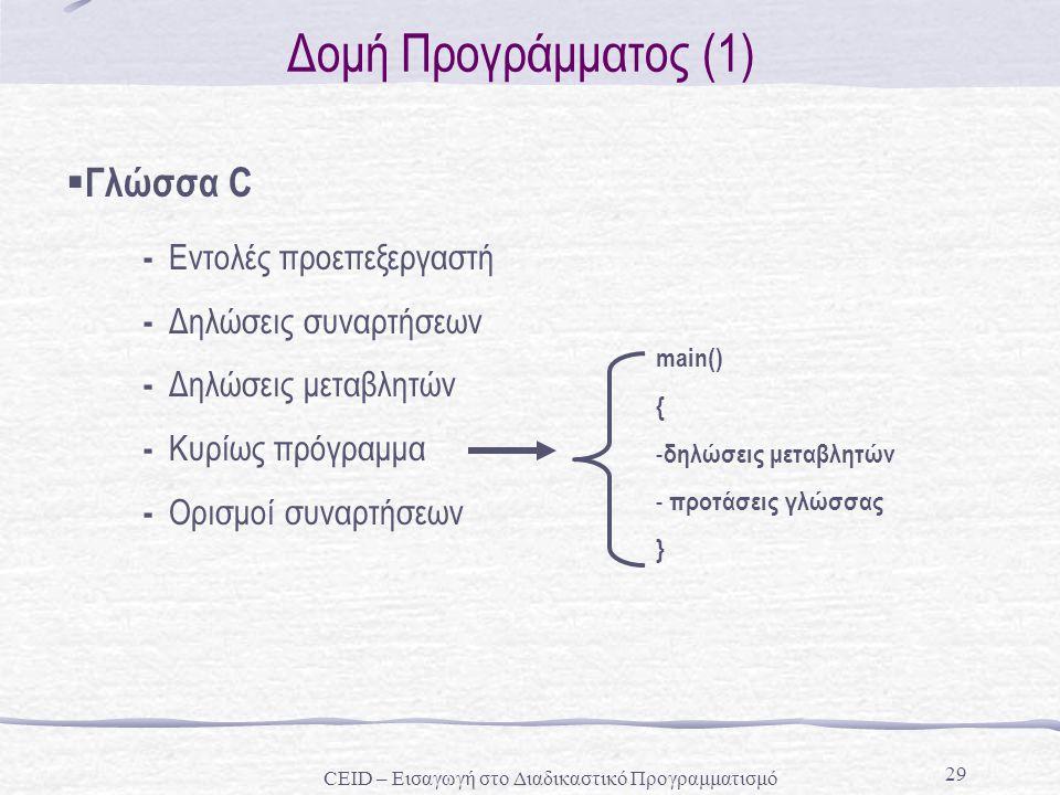29 Δομή Προγράμματος (1) - Εντολές προεπεξεργαστή - Δηλώσεις συναρτήσεων - Δηλώσεις μεταβλητών - Κυρίως πρόγραμμα - Ορισμοί συναρτήσεων  Γλώσσα C mai