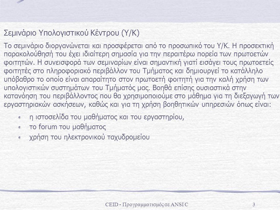 CEID - Προγραμματισμός σε ANSI C3 Σεμινάριο Υπολογιστικού Κέντρου (Υ/Κ) Το σεμινάριο διοργανώνεται και προσφέρεται από το προσωπικό του Υ/Κ. Η προσεκτ
