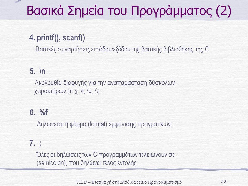 33 Βασικά Σημεία του Προγράμματος (2) 4. printf(), scanf() Βασικές συναρτήσεις εισόδου/εξόδου της βασικής βιβλιοθήκης της C 5. \n Ακολουθία διαφυγής γ