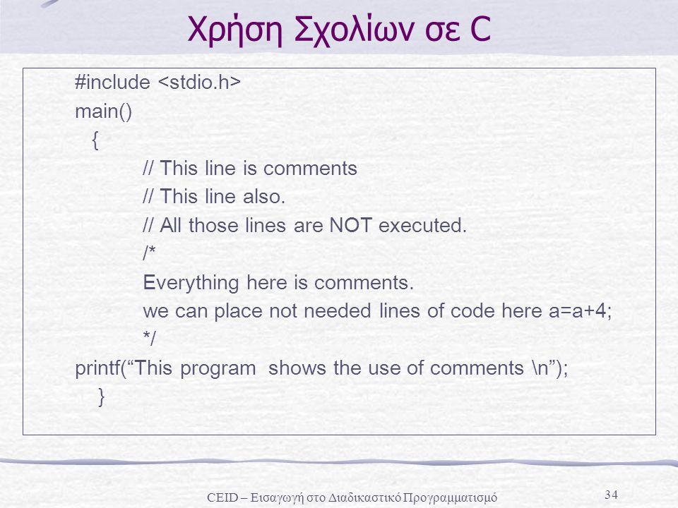 34 Χρήση Σχολίων σε C #include main() { // This line is comments // This line also. // All those lines are NOT executed. /* Everything here is comment