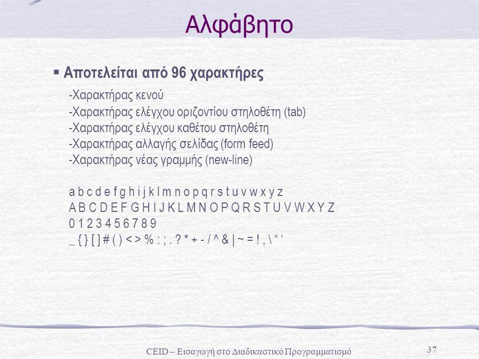 37 Αλφάβητο  Αποτελείται από 96 χαρακτήρες -Χαρακτήρας κενού -Χαρακτήρας ελέγχου οριζοντίου στηλοθέτη (tab) -Χαρακτήρας ελέγχου καθέτου στηλοθέτη -Χα