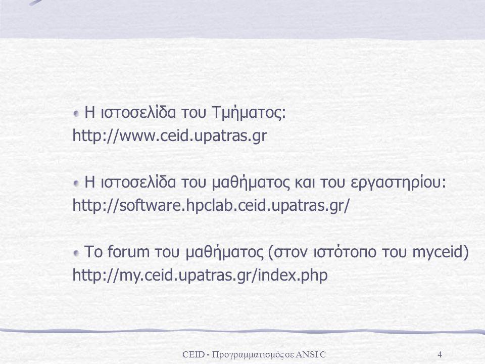 CEID - Προγραμματισμός σε ANSI C4 Η ιστοσελίδα του Τμήματος: http://www.ceid.upatras.gr Η ιστοσελίδα του μαθήματος και του εργαστηρίου: http://softwar