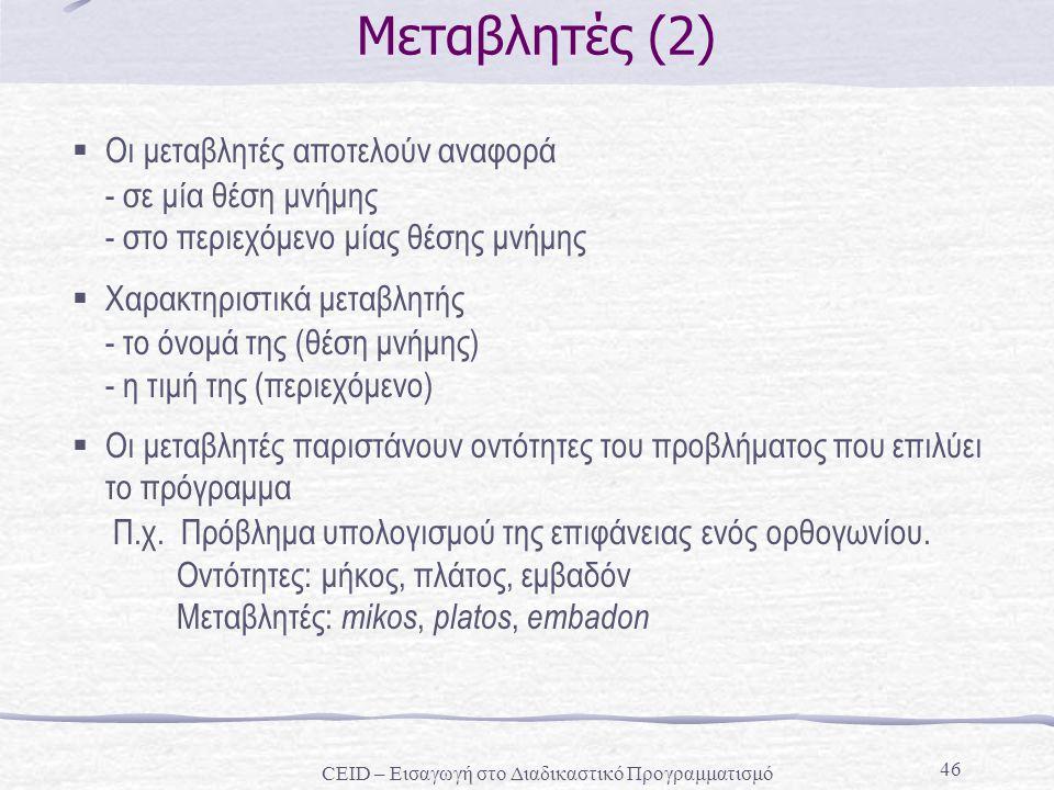 46 Μεταβλητές (2)  Οι μεταβλητές αποτελούν αναφορά - σε μία θέση μνήμης - στο περιεχόμενο μίας θέσης μνήμης  Χαρακτηριστικά μεταβλητής - το όνομά τη