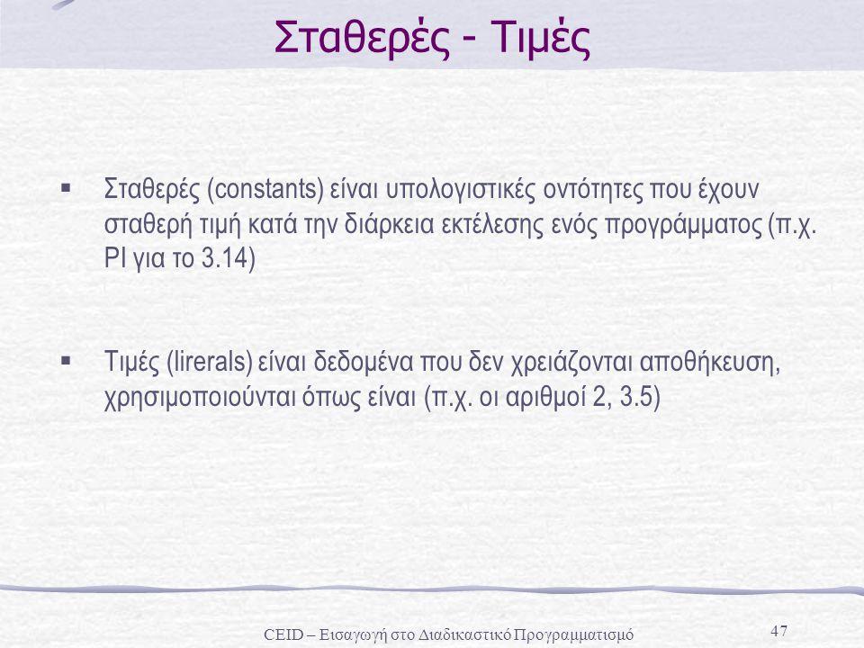 47 Σταθερές - Τιμές  Σταθερές (constants) είναι υπολογιστικές οντότητες που έχουν σταθερή τιμή κατά την διάρκεια εκτέλεσης ενός προγράμματος (π.χ. PI